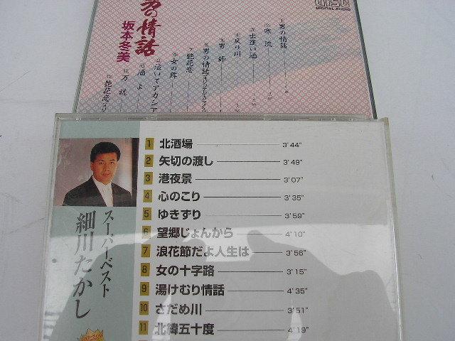 ☆演歌 CD 14枚 吉幾三/大川栄策/千昌夫/細川たかし/香西かおり/伍代夏子/森進一_画像4