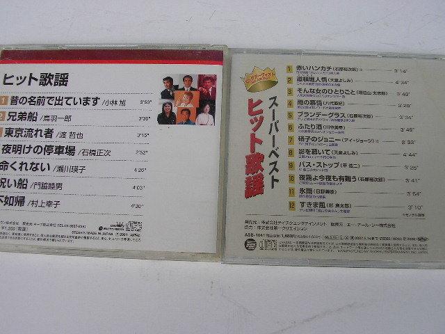 ☆演歌 CD 14枚 吉幾三/大川栄策/千昌夫/細川たかし/香西かおり/伍代夏子/森進一_画像7