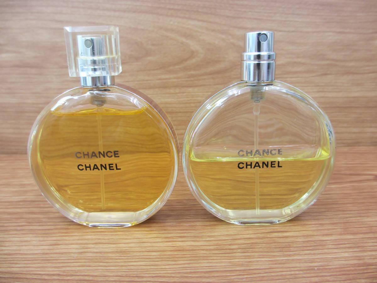 CHANEL/シャネル/CHANCE/チャンス/EDT/トワレ/50ml 2本 残量 約9割 約5割/USED/香水