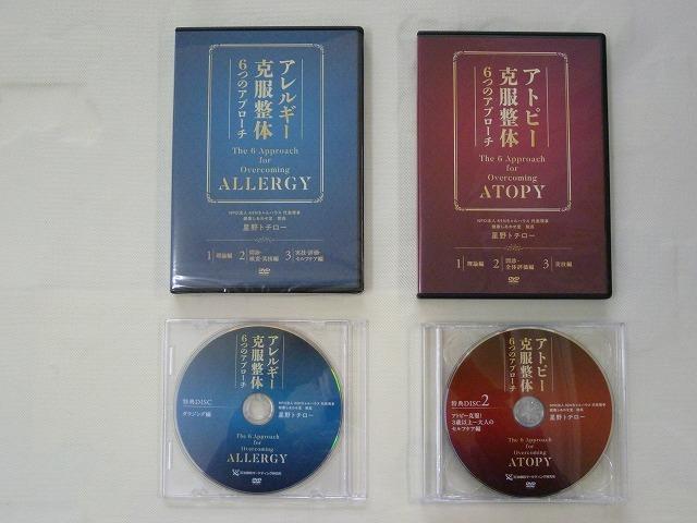星野トチロー アトピー&アレルギー克服整体6つのアプローチ 特典あり
