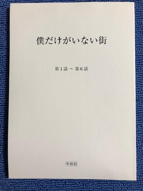 古川雄輝 矢野聖人 僕だけがいない街 ドラマ 台本 第一話から六話