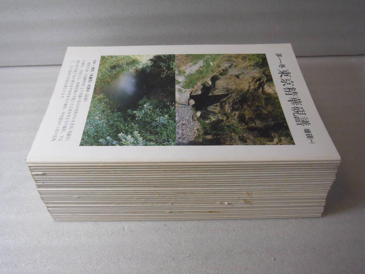 東京精華硯譜 第1巻ー30巻