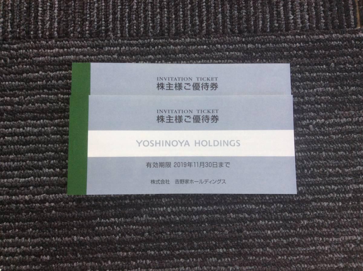 ◆吉野家優待券 1冊~ ◆