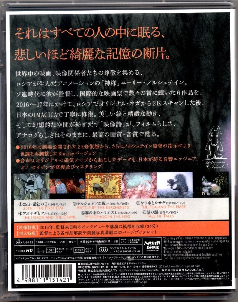 美品セル版 ユーリー・ノルシュテイン作品集 2K修復版 Blu-ray 宮崎駿高畑勲を始め世界中の作家たちが尊敬するアートアニメーションの神様_画像2