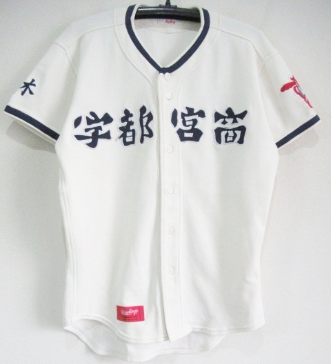 宇都宮商業高校 野球部 ユニフォーム