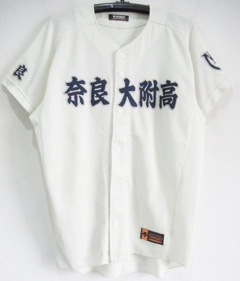 奈良大学附属高校 野球部 ユニフォーム