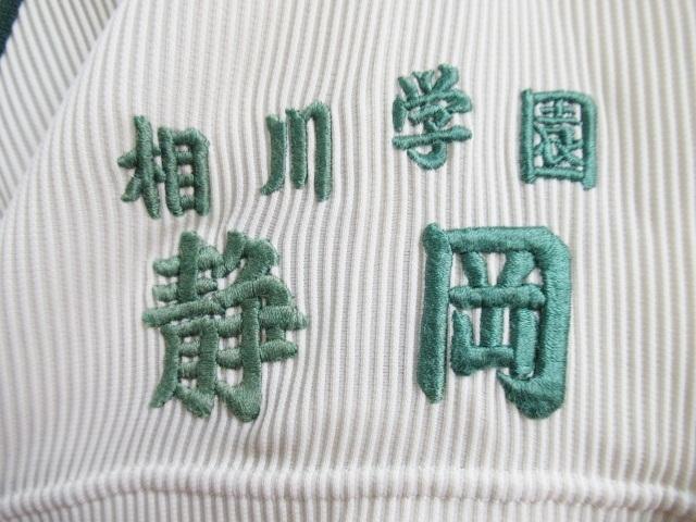 静岡 静清高校 野球部 ユニフォーム_画像6