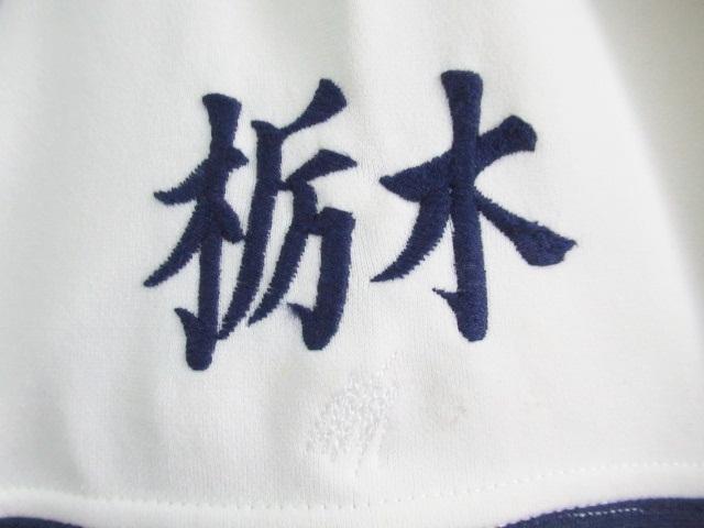 宇都宮商業高校 野球部 ユニフォーム_画像6