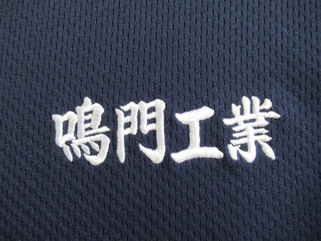 鳴門工業高校 野球部 ベースボールTシャツ_画像3