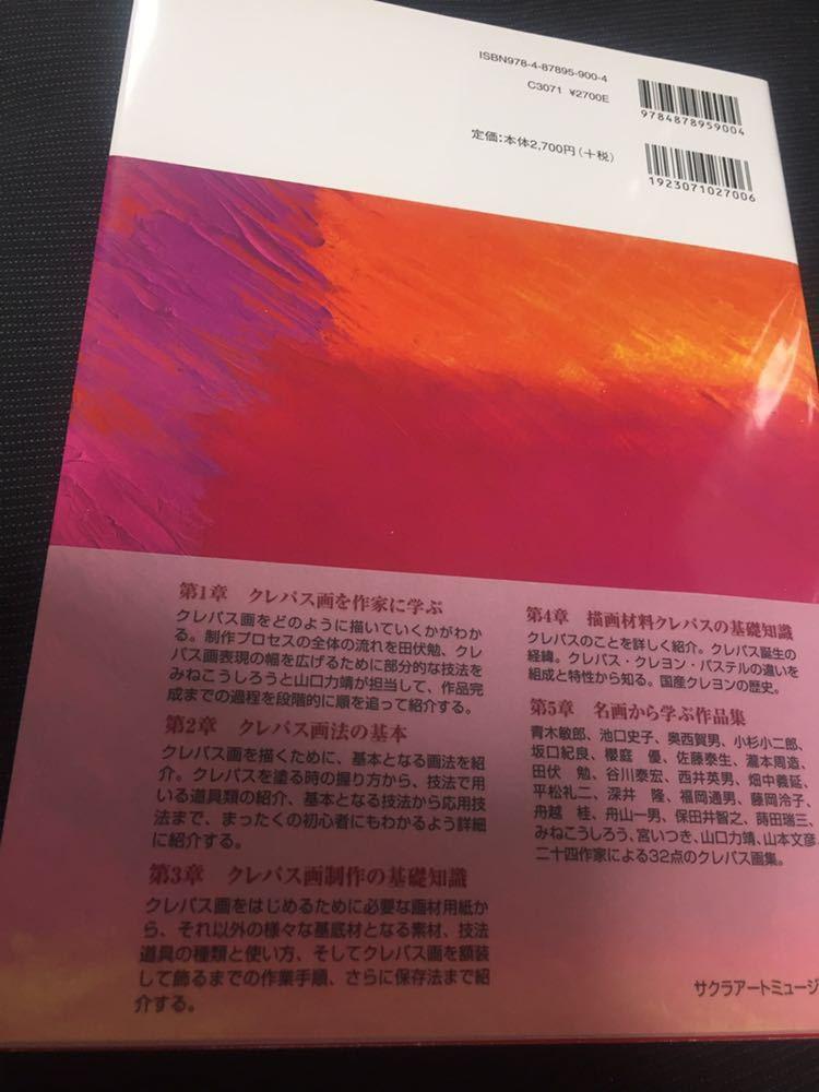SAKURA CRAY-PAS Specialist 88本入り&クレパス画事典 新品 定価20196円→10000円即決!_画像6