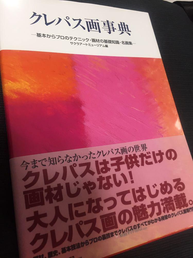 SAKURA CRAY-PAS Specialist 88本入り&クレパス画事典 新品 定価20196円→10000円即決!_画像5
