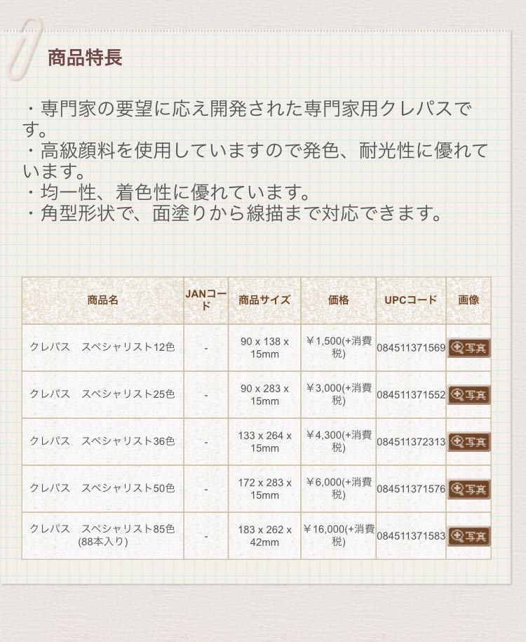 SAKURA CRAY-PAS Specialist 88本入り&クレパス画事典 新品 定価20196円→10000円即決!_画像8