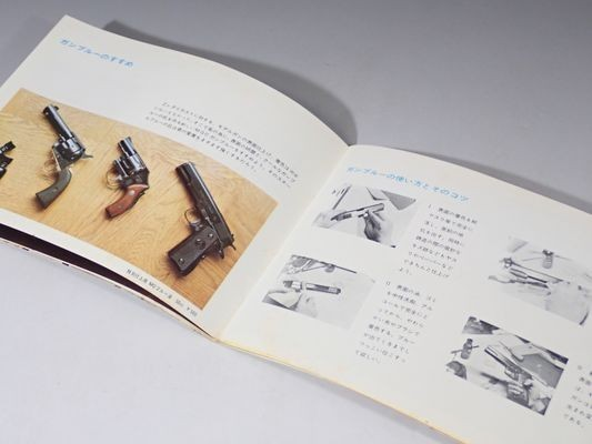 KA49◆【貴重】MGC 当時物 モデルガン入門Ⅰ VISER 1968年5/1発行 資料 カタログ チラシ 昭和 送:B/60_画像7