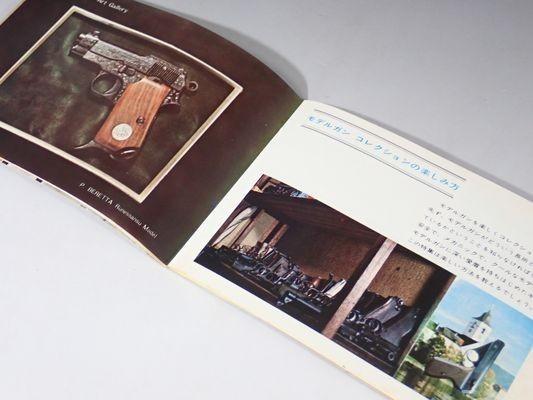 KA49◆【貴重】MGC 当時物 モデルガン入門Ⅰ VISER 1968年5/1発行 資料 カタログ チラシ 昭和 送:B/60_画像6
