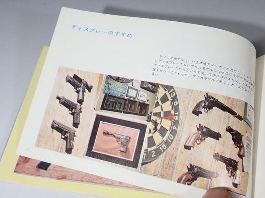 KA49◆【貴重】MGC 当時物 モデルガン入門Ⅰ VISER 1968年5/1発行 資料 カタログ チラシ 昭和 送:B/60_画像9