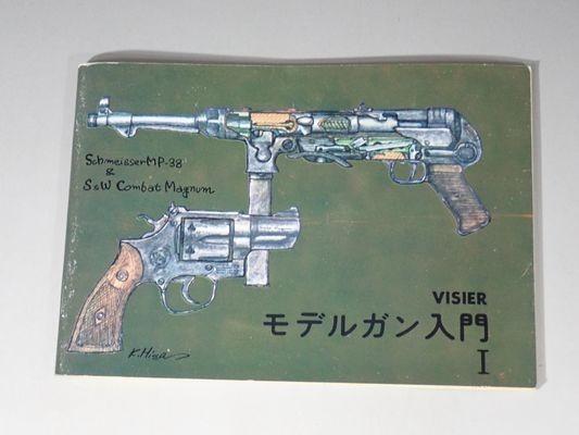 KA49◆【貴重】MGC 当時物 モデルガン入門Ⅰ VISER 1968年5/1発行 資料 カタログ チラシ 昭和 送:B/60