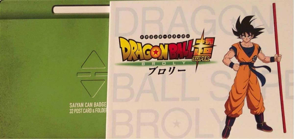 ドラゴンボール超 ブロリー 特別限定版 (初回生産限定) DVD_画像3