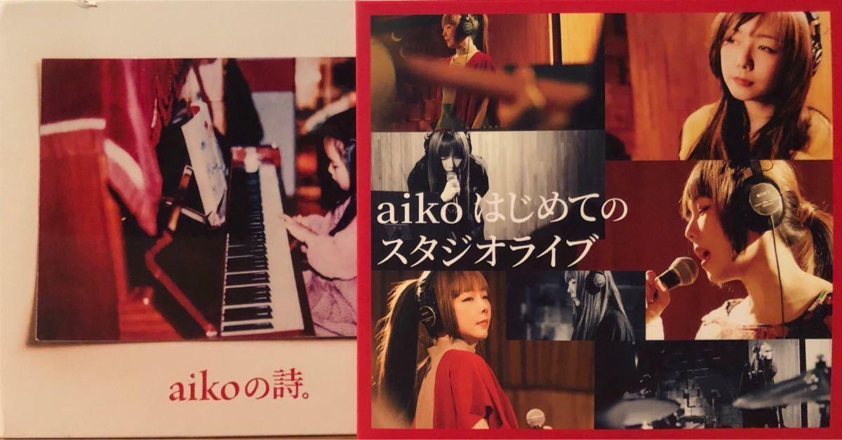 aikoの詩。 初回限定仕様盤(4CD+DVD)