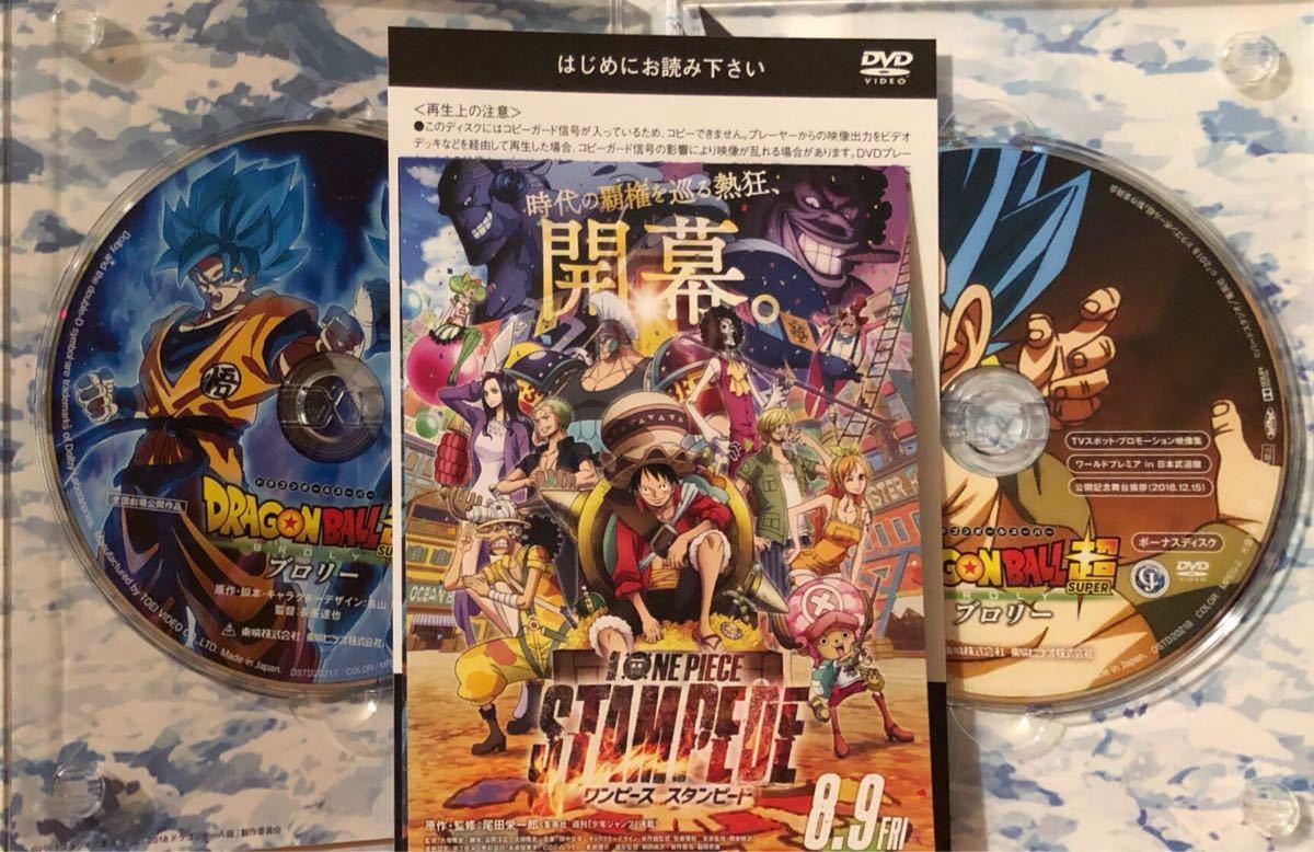 ドラゴンボール超 ブロリー 特別限定版 (初回生産限定) DVD_画像2