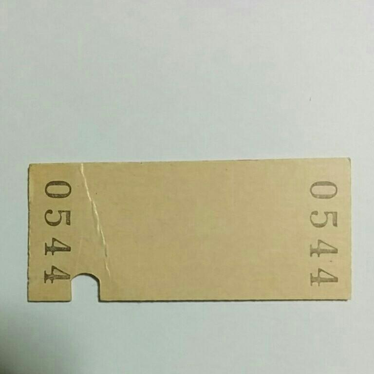 【千丁駅】普通入場券 20円 昭和43年 硬券 無人駅_画像2