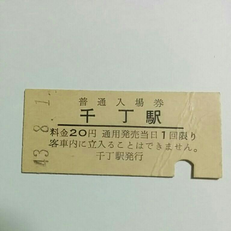 【千丁駅】普通入場券 20円 昭和43年 硬券 無人駅