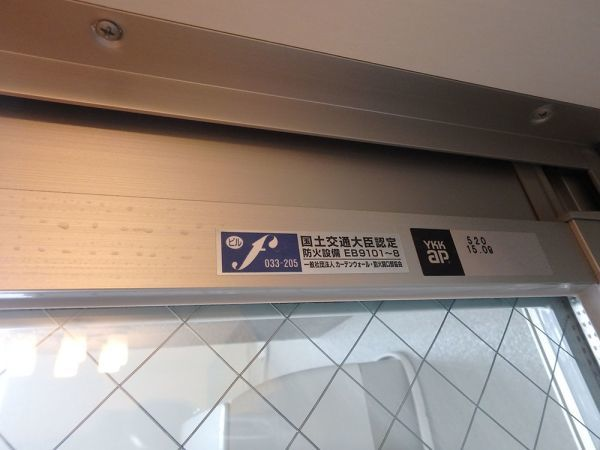 OSY14 展示品 YKK サッシ 窓 ペアガラス 網入りガラス 防火設備 枠付き 網戸無し W1330 H1970_画像2