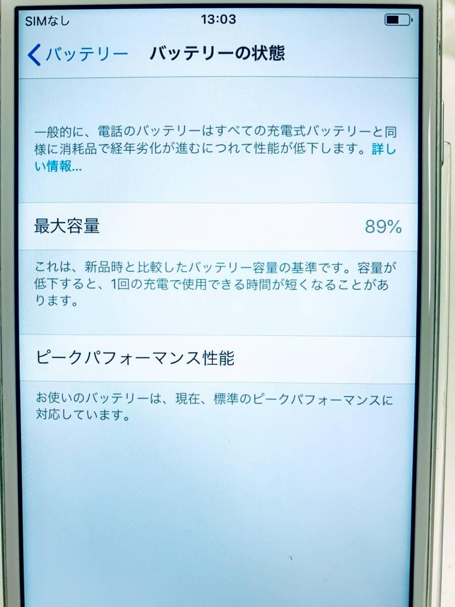 【1円出品/☆美品☆】Apple iPhone7 32GB シルバー SoftBank 判定:〇 ★バッテリー容量92%★(1402/12000)_画像10