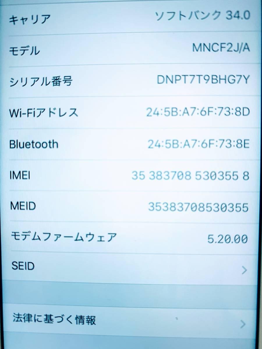 【1円出品/☆美品☆】Apple iPhone7 32GB シルバー SoftBank 判定:〇 ★バッテリー容量92%★(1402/12000)_画像9
