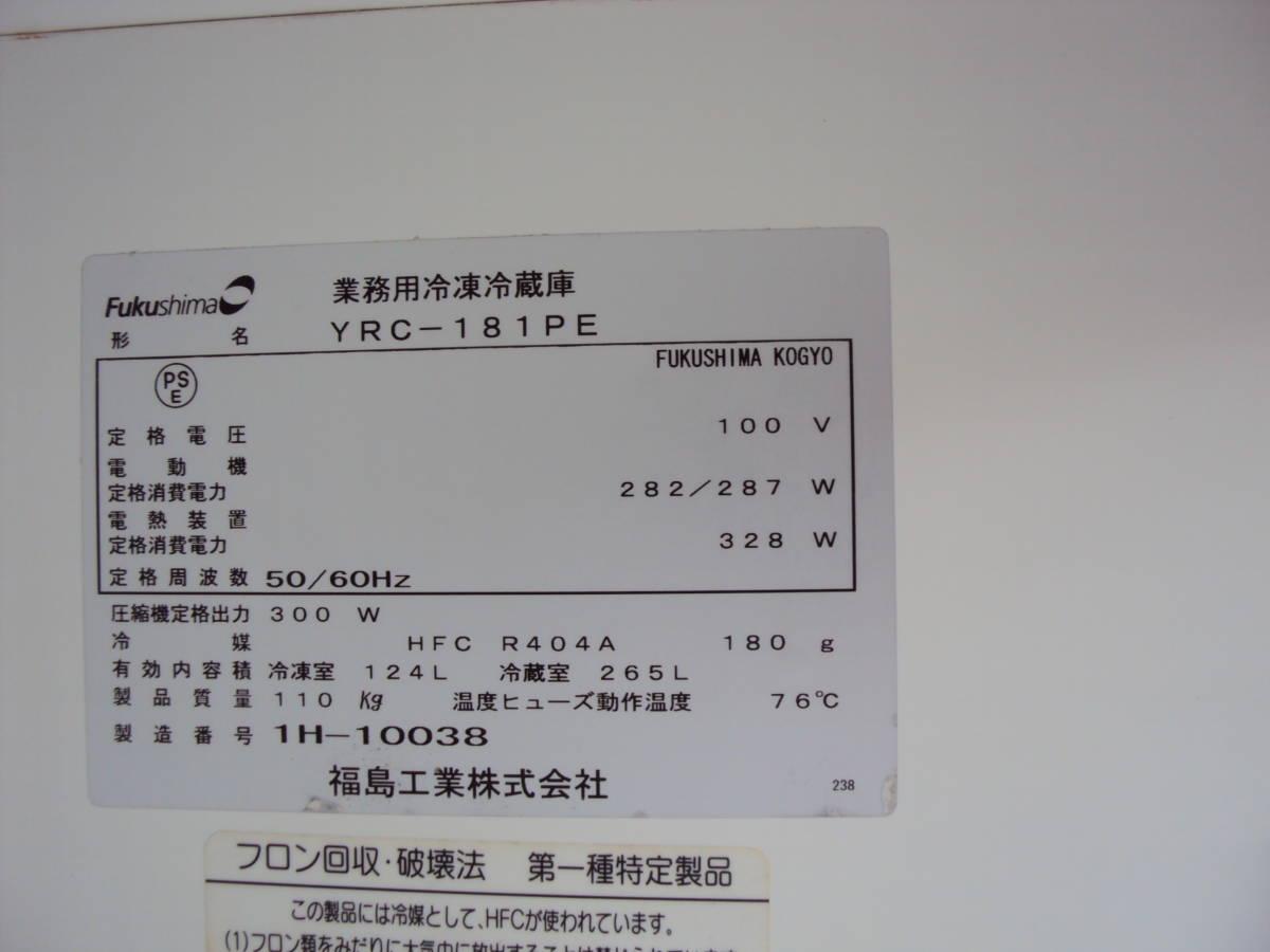 福島工業 フクシマ 業務用 冷凍冷蔵庫 コールドテーブル YRC-181PE 厨房機器 中古 _画像9