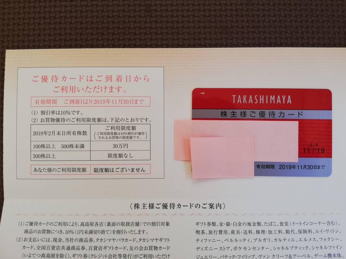最新 高島屋 株主優待カード 限度額なし 男性名義 2019年11月30日まで