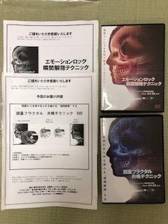 鈴木章生 頭蓋フラクタル共鳴テクニック・エモーションロック瞬間解除テクニック