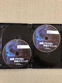 鈴木章生 頭蓋フラクタル共鳴テクニック・エモーションロック瞬間解除テクニック_画像3