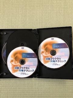 鈴木章生 頭蓋フラクタル共鳴テクニック・エモーションロック瞬間解除テクニック_画像4