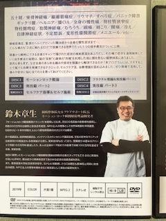鈴木章生 頭蓋フラクタル共鳴テクニック・エモーションロック瞬間解除テクニック_画像5