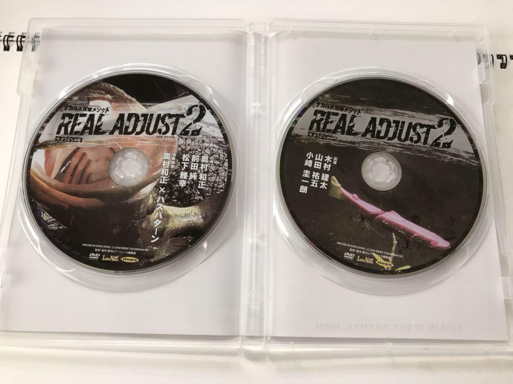 DVD 奥村和正 デプス リアルアジャスト 1+2のセット_画像6