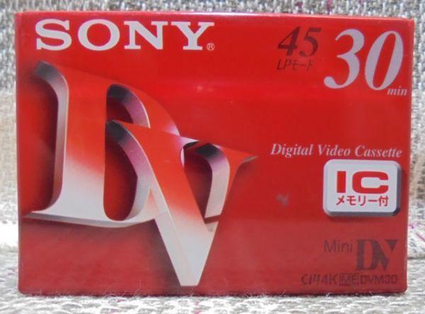 SONY ミニDVカセット「DVM30RM3」4kbit ICメモリー搭載(miniDVカセット)未開封品_見本