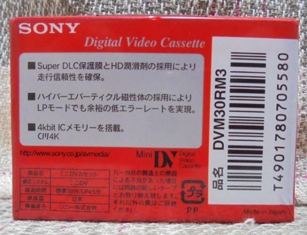 SONY ミニDVカセット「DVM30RM3」4kbit ICメモリー搭載(miniDVカセット)未開封品_画像2