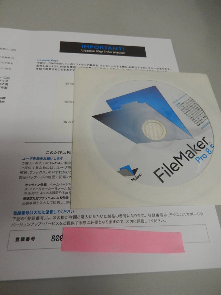 FileMaker Pro8.5 for Windows and Mac PCS-356_画像5