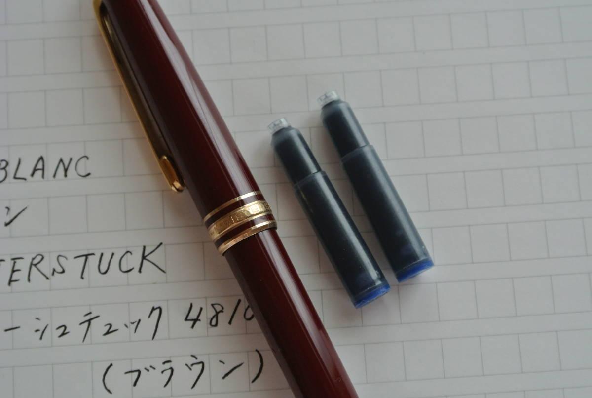 【気品のブラウン】MONTBLANC モンブラン マイスターシュテック 4810 ペン先14K 585 万年筆(インクおまけ)_画像10
