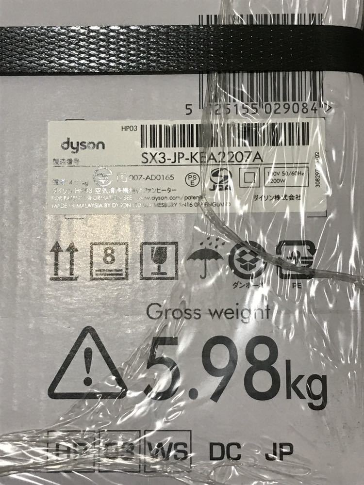 Dyson Pure Hot + Cool Link HP03WS [ホワイト/シルバー]_画像2