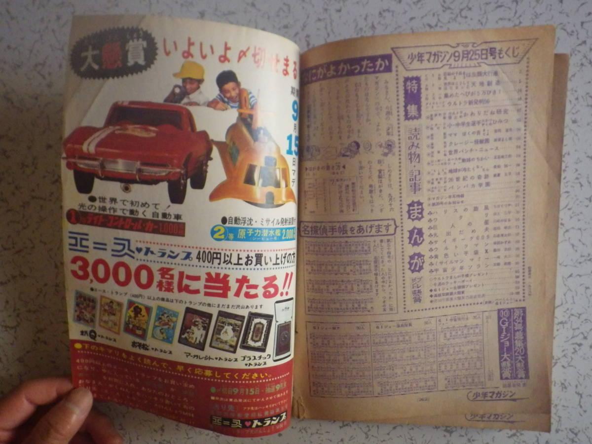 1966年発行 週刊少年マガジン 38、9月25日号 宇宙少年ソラン、黄色い手袋X、ウルトラマン、サイボーグ009 など_画像3