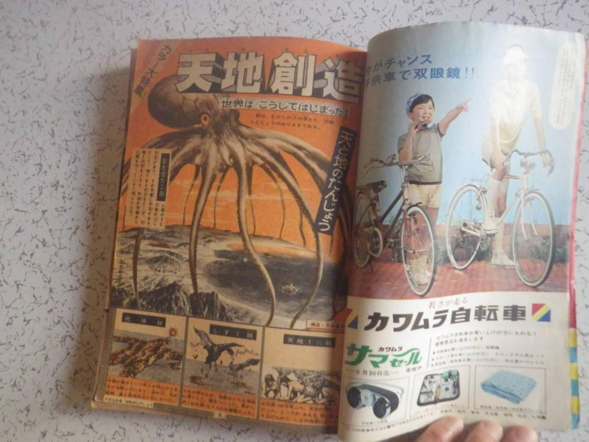 1966年発行 週刊少年マガジン 38、9月25日号 宇宙少年ソラン、黄色い手袋X、ウルトラマン、サイボーグ009 など_画像6