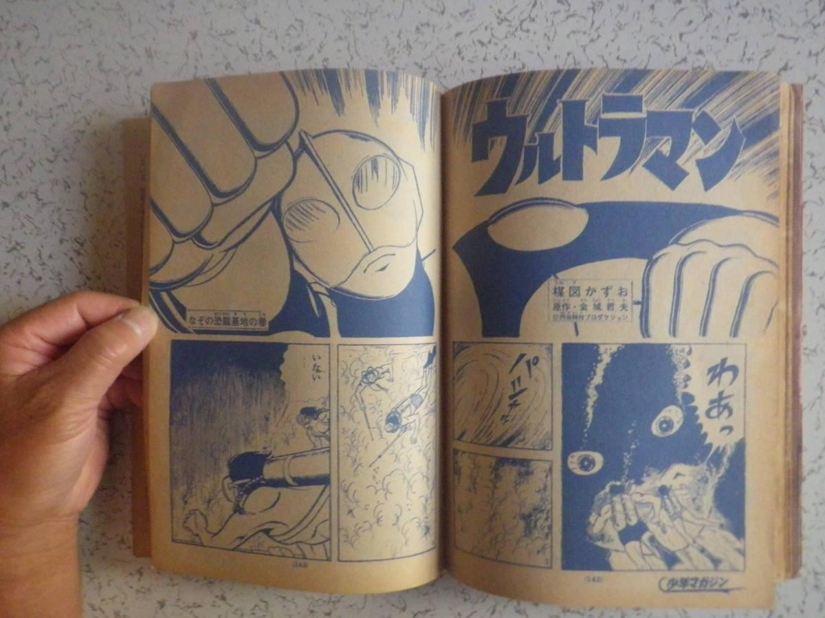1966年発行 週刊少年マガジン 38、9月25日号 宇宙少年ソラン、黄色い手袋X、ウルトラマン、サイボーグ009 など_画像8