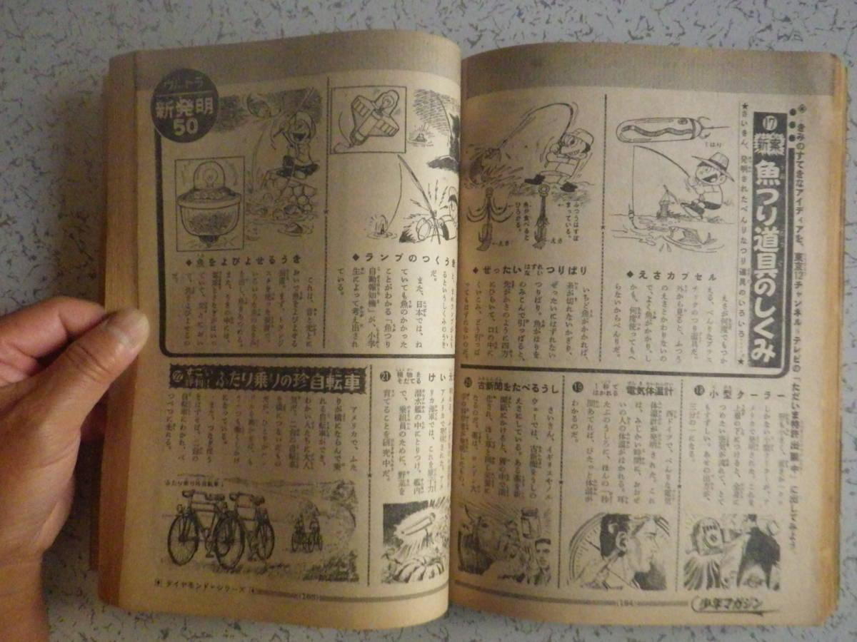 1966年発行 週刊少年マガジン 38、9月25日号 宇宙少年ソラン、黄色い手袋X、ウルトラマン、サイボーグ009 など_画像9