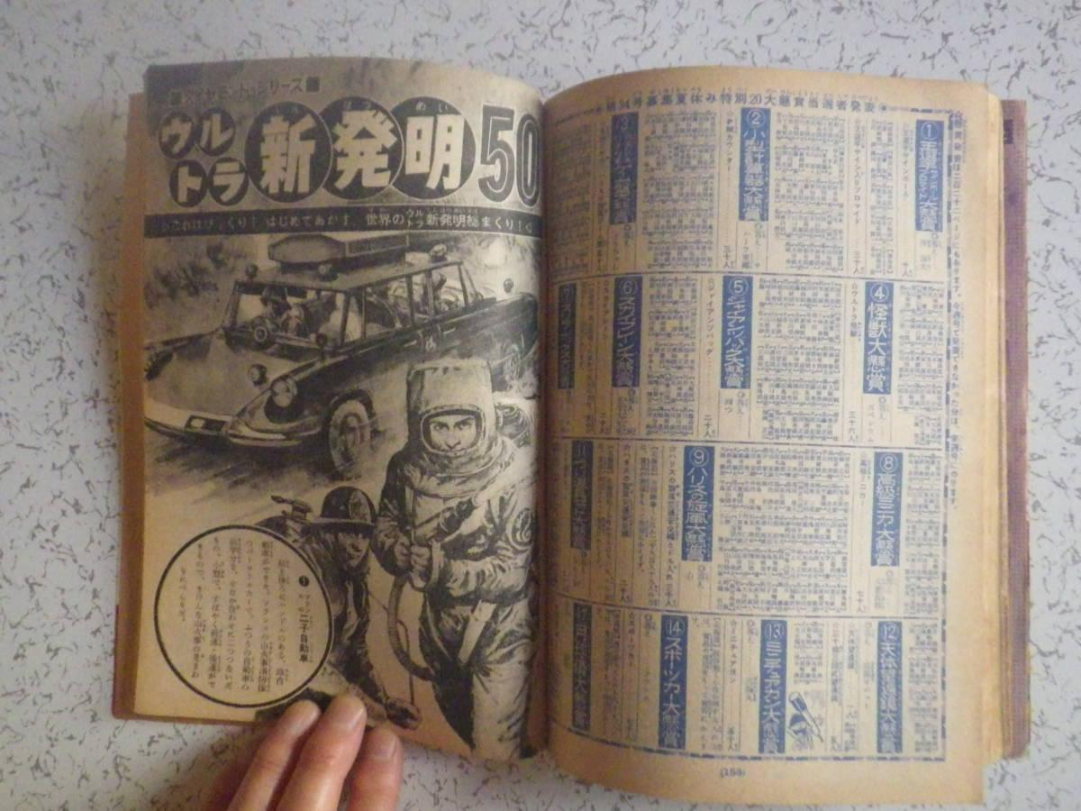 1966年発行 週刊少年マガジン 38、9月25日号 宇宙少年ソラン、黄色い手袋X、ウルトラマン、サイボーグ009 など_画像10