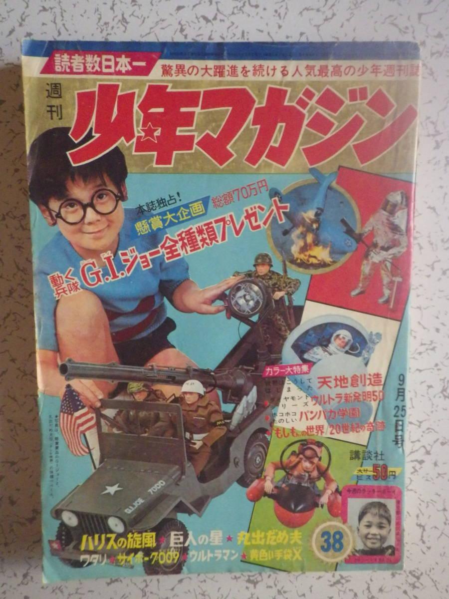 1966年発行 週刊少年マガジン 38、9月25日号 宇宙少年ソラン、黄色い手袋X、ウルトラマン、サイボーグ009 など