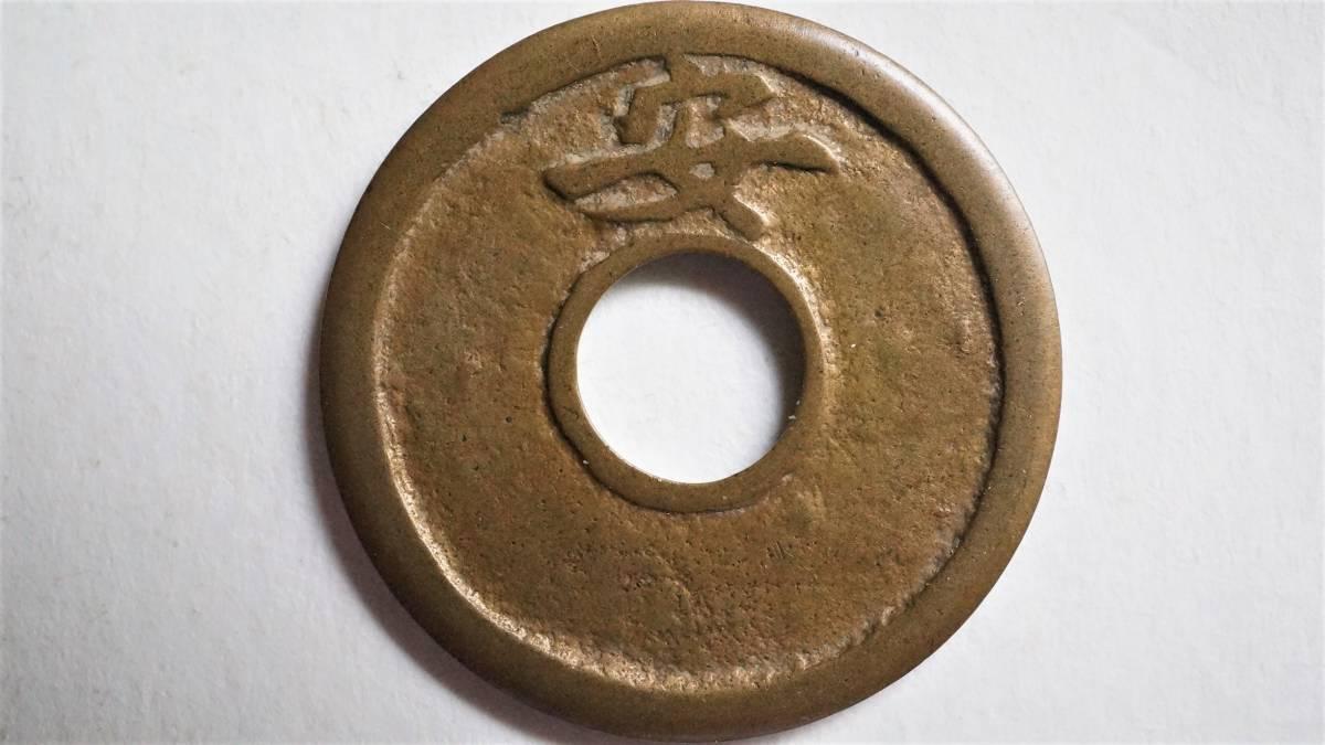 函館通宝 母錢 直径21.7mm_画像3