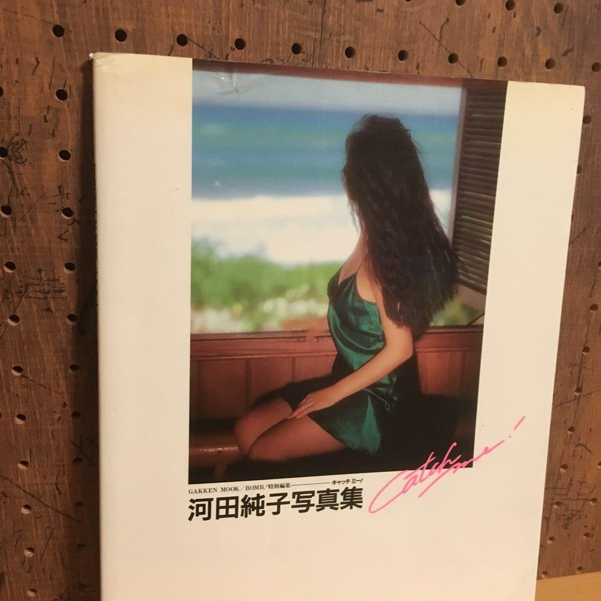 河田純子 写真集 キャッチミー! 初版_画像2