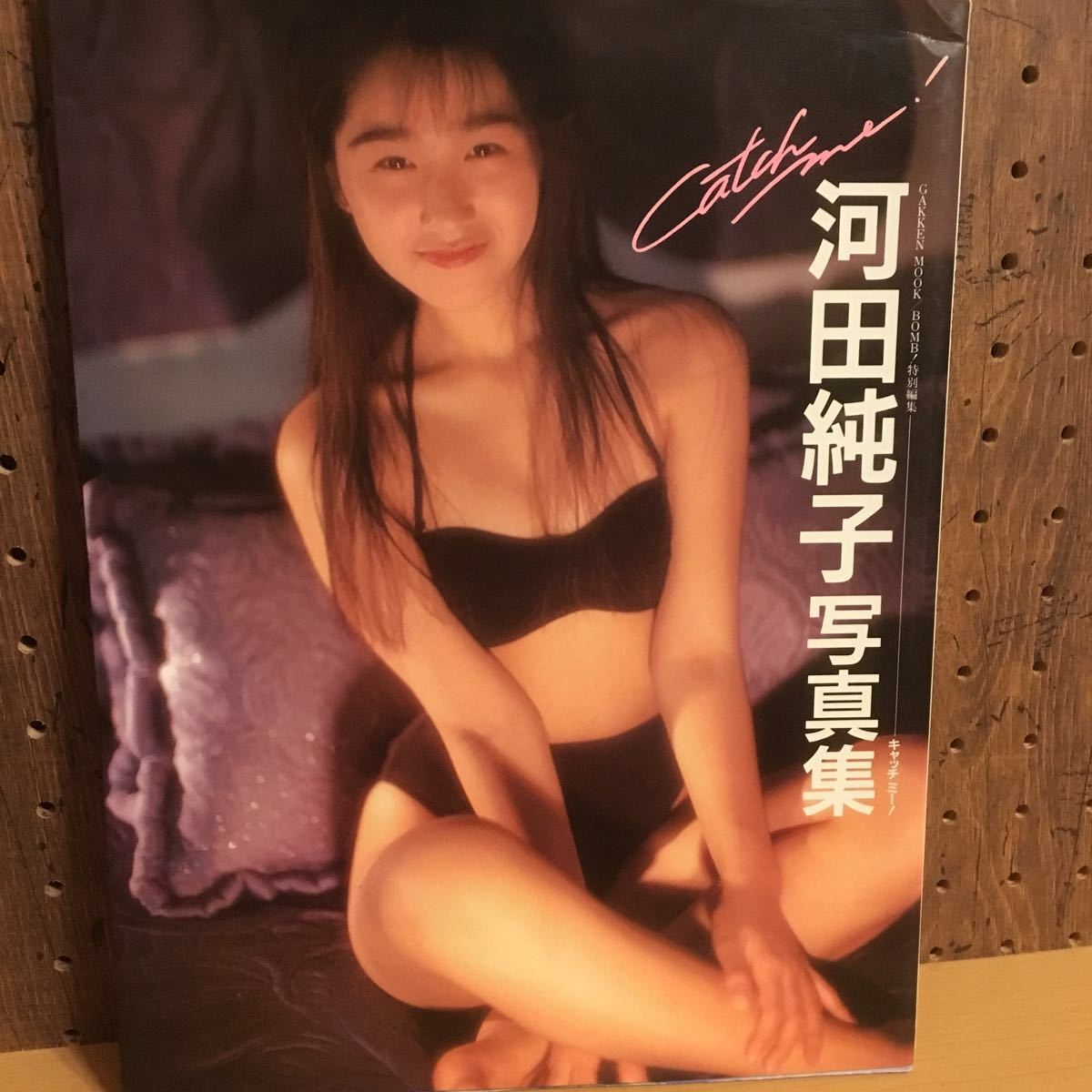 河田純子 写真集 キャッチミー! 初版_画像1