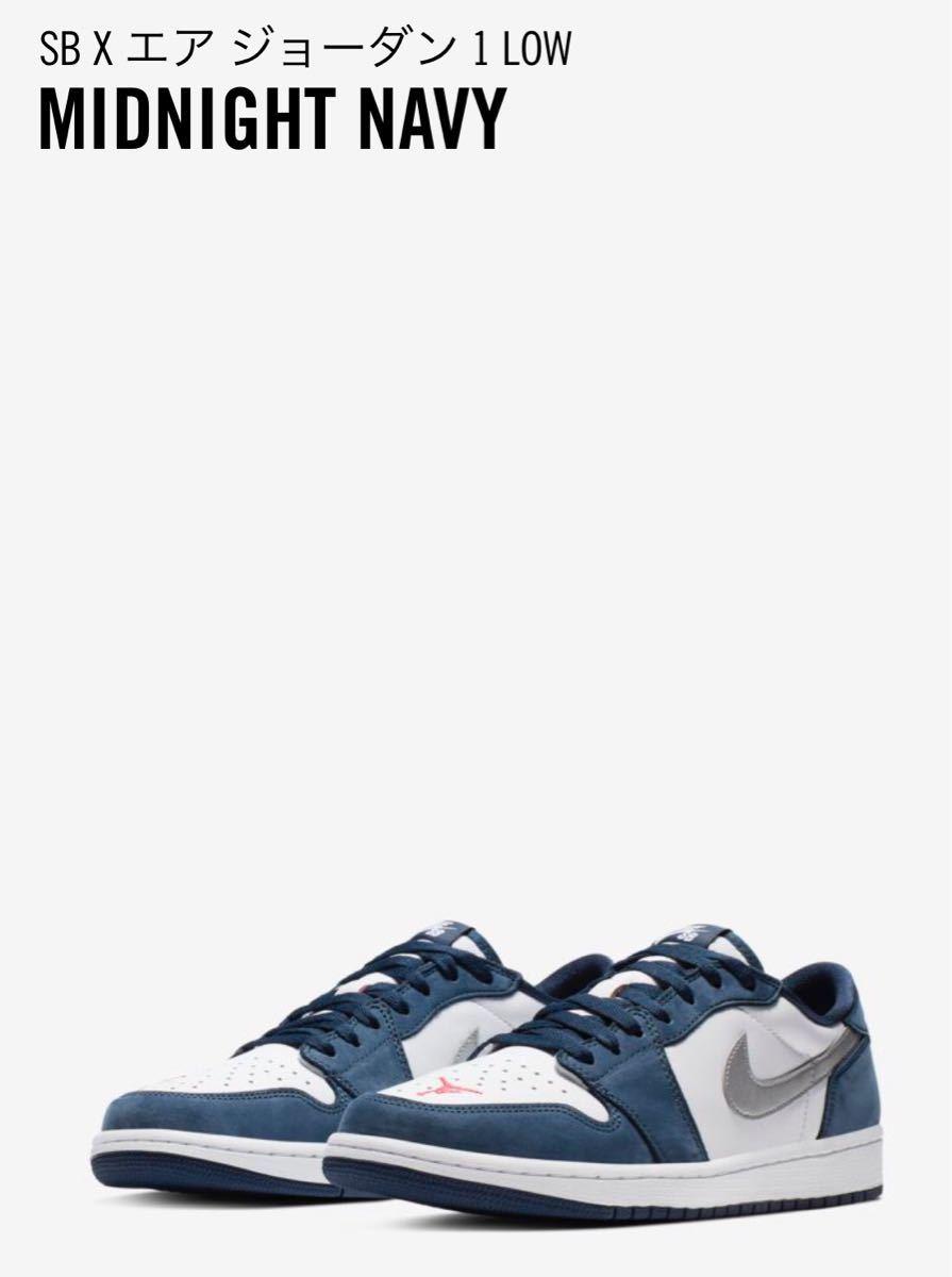 27.5cm Nike SB ×エアジョーダン1 low Midnight navy 新品 SNKRS _画像3